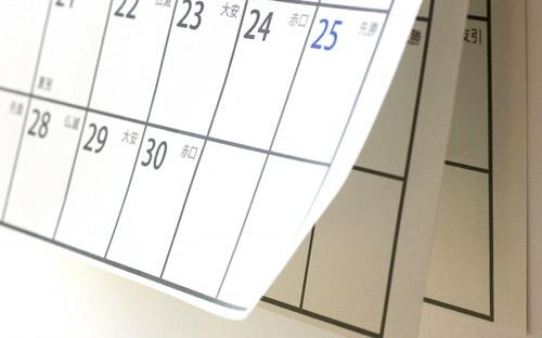 期日の確認(口頭弁論期日呼出状を確認する)