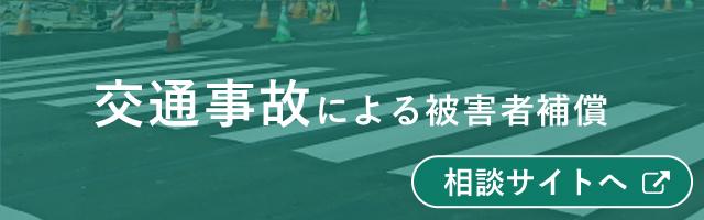 交通事故による被害者補償
