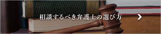 相談するべき弁護士の選び方
