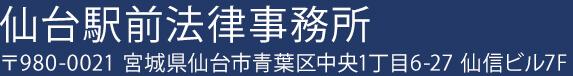 仙台駅前法律事務所 〒980-0021 宮城県仙台市青葉区中央1丁目6-27 仙信ビル7F