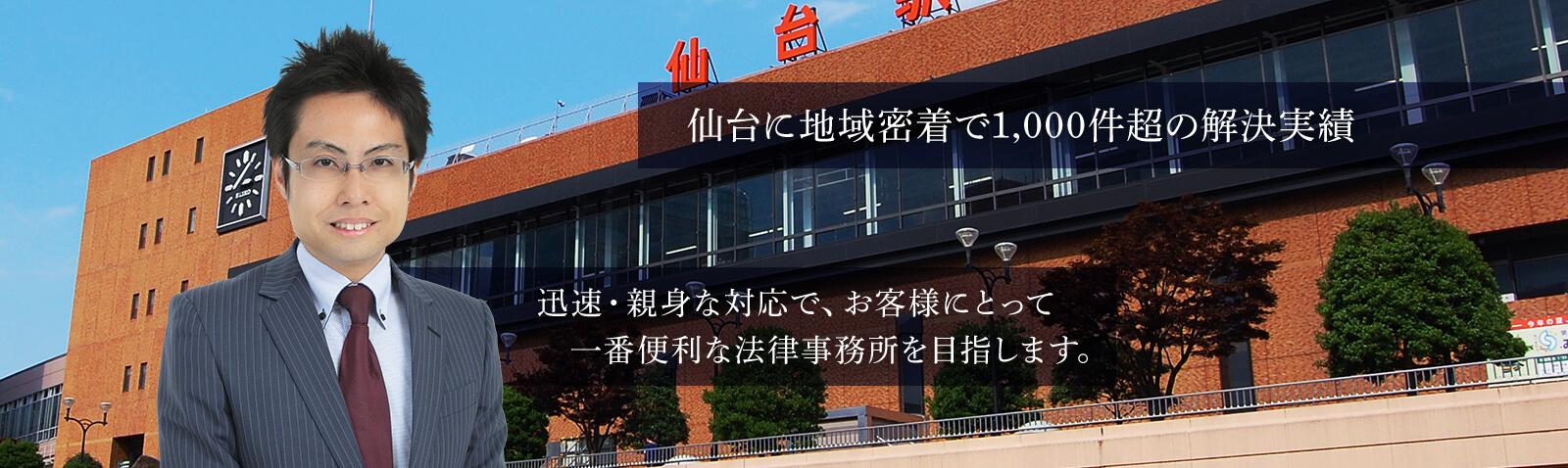 仙台に地域密着で1,000件超の解決実績 迅速・親身な対応で、お客様にとって一番便利な法律事務所を目指します。
